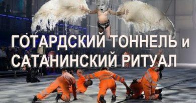 ГОТАРДСКИЙ ТОННЕЛЬ и САТАНИНСКИЙ РИТУАЛ