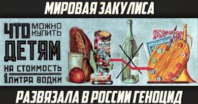 алкогольный геноцид