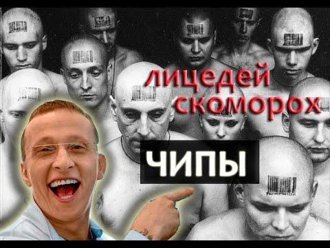 Иван Охлобыстин рекламирует чипизацию