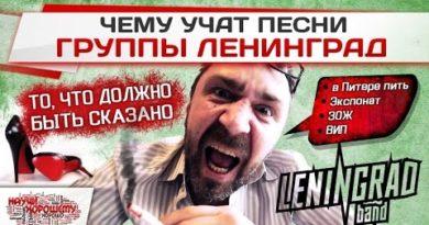 Ленинград: То, что должно быть сказано