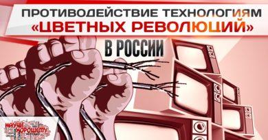 Противодействие технологиям цветных революций в России