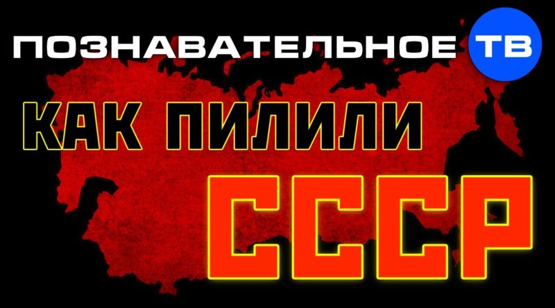 пилили СССР