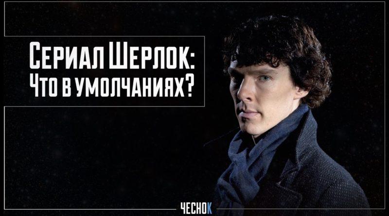 Сериал Шерлок