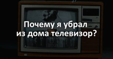 убрал из дома телевизор