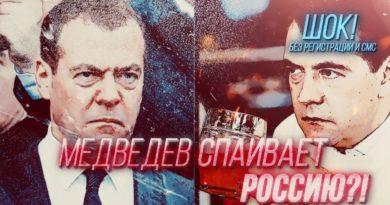Медведев спаивает Россию