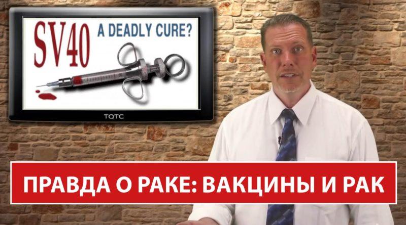 вакцины и рак