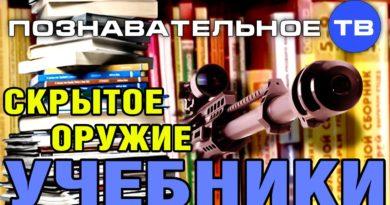 Скрытое оружие: Учебники