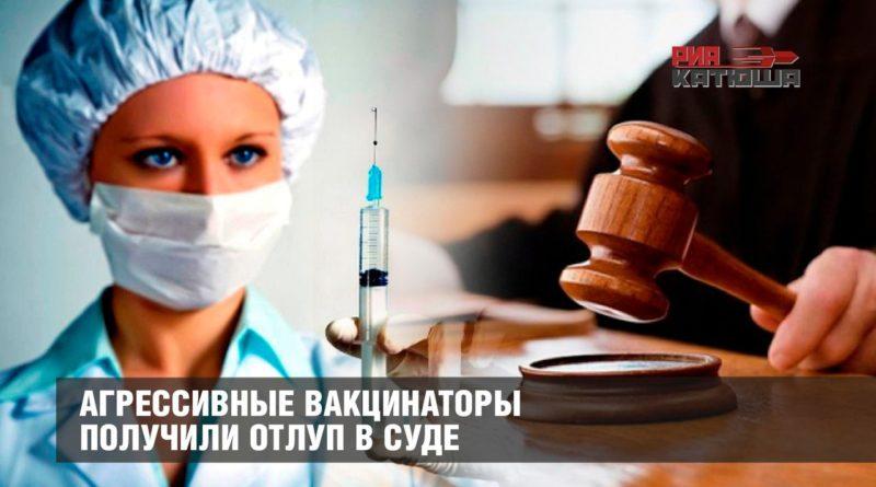 Вакцинаторы получили отпор