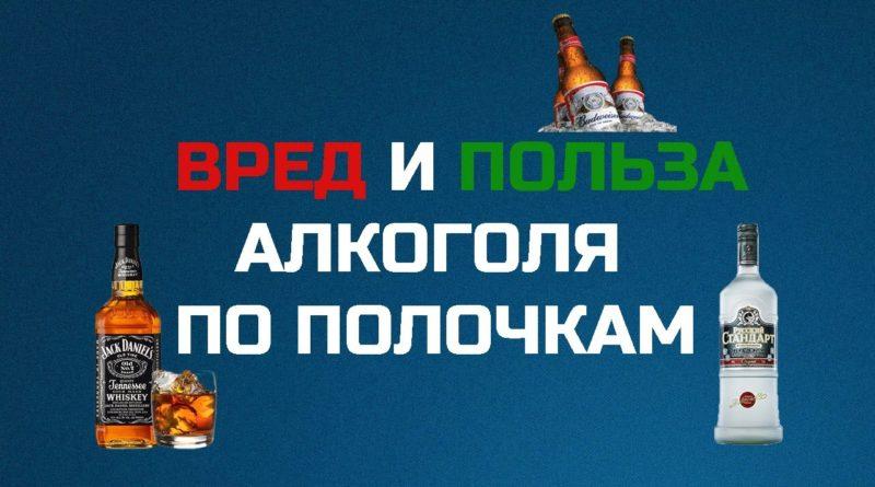 вред и польза алкоголя