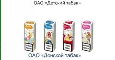 Детские сигареты. Владимир Фахреев. Как табачные компении с детства приучают детей к табаку через красивый подростковый дизайн пачек сигарет.