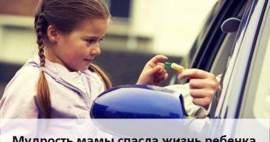 обезопасить своего ребенка