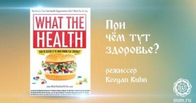 При чём тут здоровье