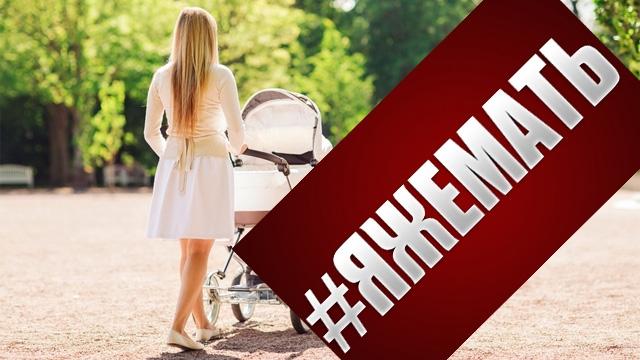 травля российских матерей