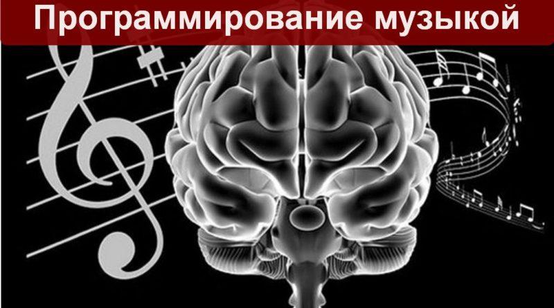 ппрограмирование музыкой