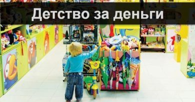 детство за деньги