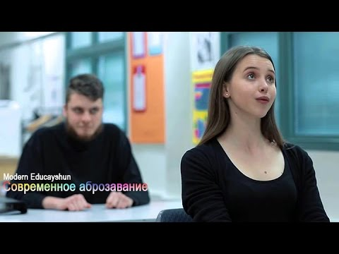современное образование