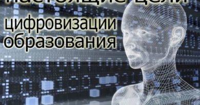 цели цифровизации образования