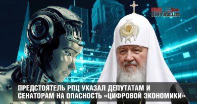 патриарх против цифровизации