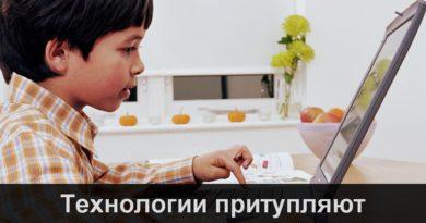 Дети и гаджеты.