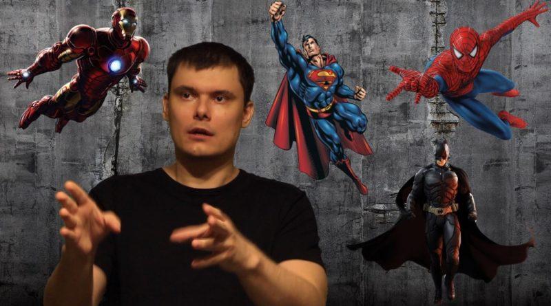 синдром супергероя