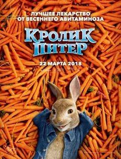 кролик питер не для детей