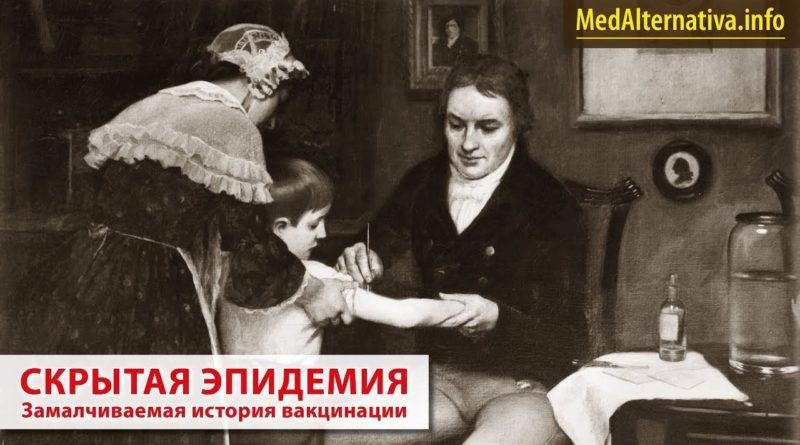 СКРЫТАЯ ЭПИДЕМИЯ. Замалчиваемая история вакцинации