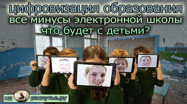 цифровая школа МЭШ
