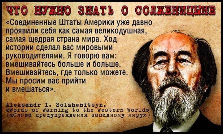 предатель солженицын