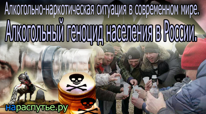 алкогольная ситуация в россии