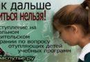 ТАК ДАЛЬШЕ УЧИТЬСЯ НЕЛЬЗЯ! Текст выступления на родительском собрании, по вопросу отупляющих детей учебных программ.