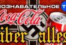 Coca-Cola Uber Alles. Война – хороший заработок для больших корпораций.
