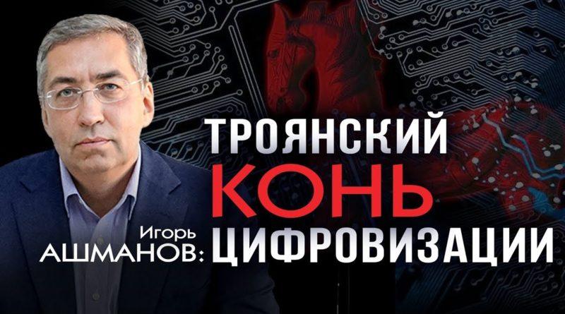 Игорь Ашманов.