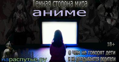аниме