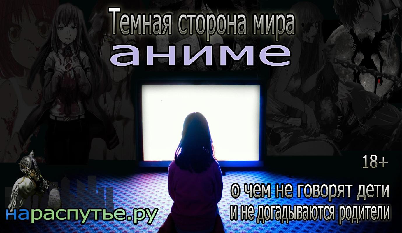 Темная сторона мира аниме. О чем не говорят дети, и не догадываются родители. (статья для родителей 18+) - NARASPUTYE