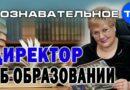 Директор школы честно о российском образовании