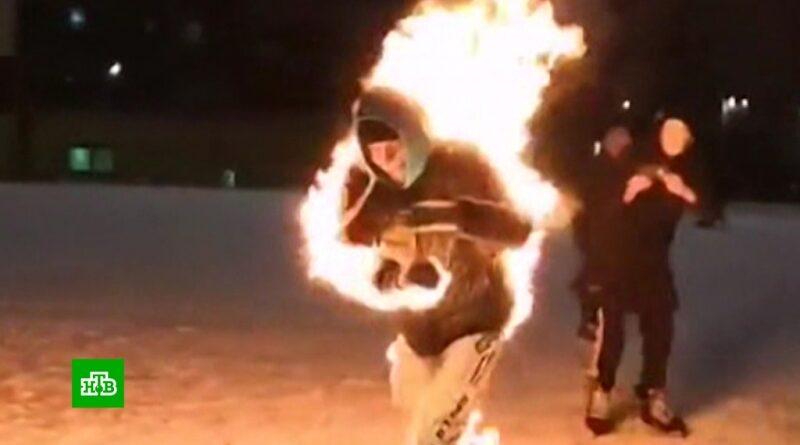 подростки сжигают