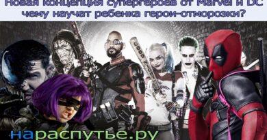 анти супергерои