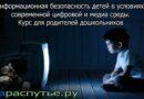 Информационная безопасность детей в условиях современной цифровой и медиа среды. Курс для родителей дошкольников