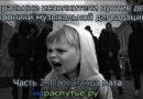 Аморальные исполнители против детей. Хроники музыкальной деградации. Часть 2. Пропаганда мата. 18+
