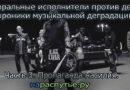 Аморальные исполнители против детей хроники музыкальной деградации. Часть 3. Пропаганда насилия. 18+
