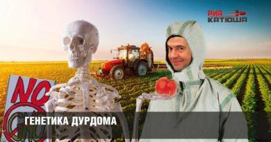 Медведев подписал программу по превращению России в ГМО страну!