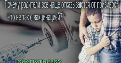 Почему родители все чаще отказываются от прививок? Что не так с вакцинацией?