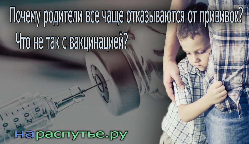 Последствия отказа от вакцинации