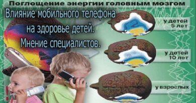 излучение телефона дети