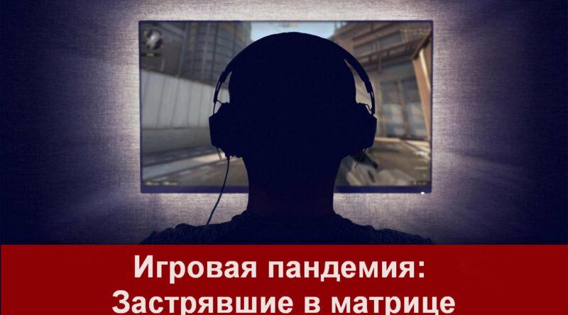 игровая пандемия