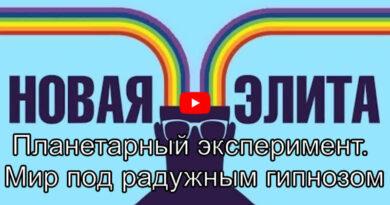 лгбт пропаганда
