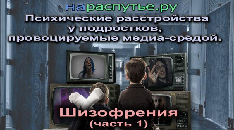 психические расстройства провоцируемые медиа средой