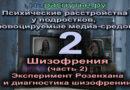 Психические расстройства у подростков, провоцируемые медиа-средой 2. Шизофрения (часть 2) Эксперимент Розенхана и диагностика шизофрении.