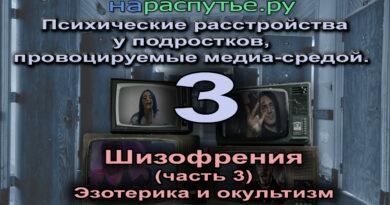 Психические расстройства у подростков, провоцируемые медиа-средой 3. Эзотерика и окультизм