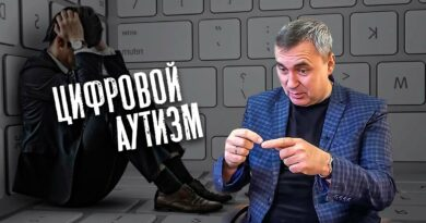 цифровой аутизм
